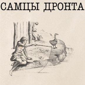 B.F.E.53 - Самцы Дронта (SAMTSI DRONTA) LP (Pre-Order)