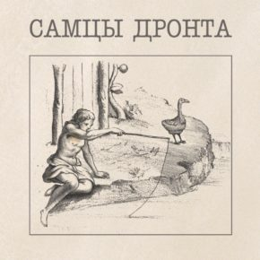 B​.​F​.​E​.​53 - Самцы Дронта (SAMTSI DRONTA) LP (Sold Out)