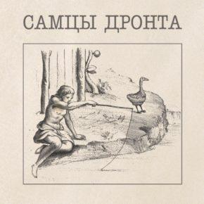 B.F.E.53 - Самцы Дронта (SAMTSI DRONTA) LP (Sold Out)